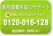 広島医院開業の無料相談
